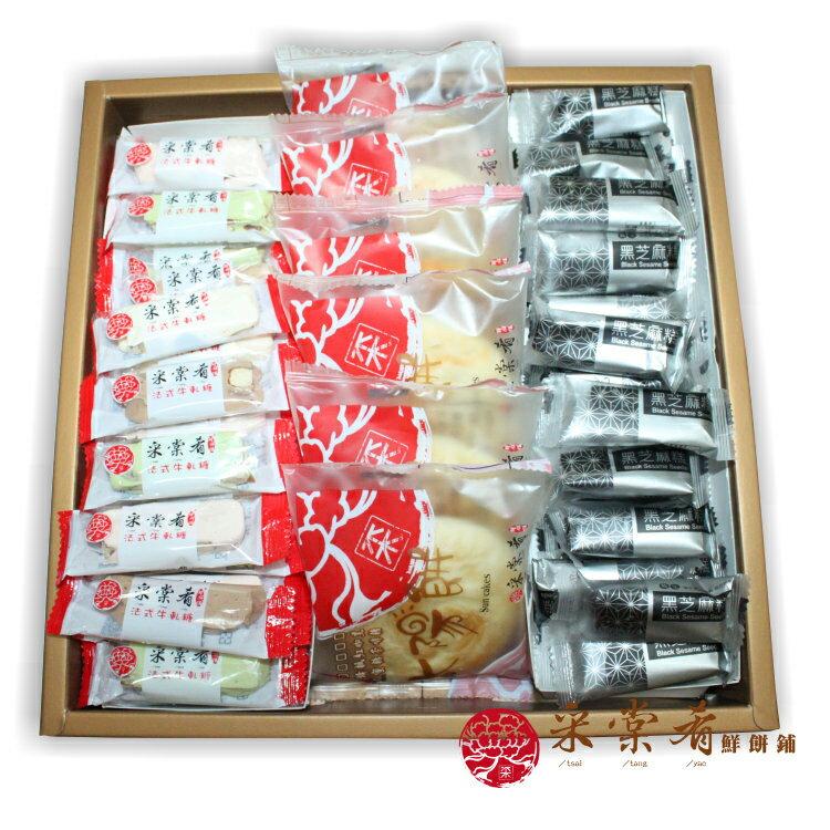 采棠肴-綜合禮盒(G)芝麻糖半斤+牛軋糖半斤+太陽餅6入