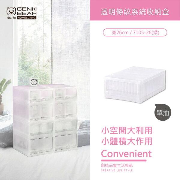 GENKIBEAR單格透明條紋系統收納盒-7105-26(矮)