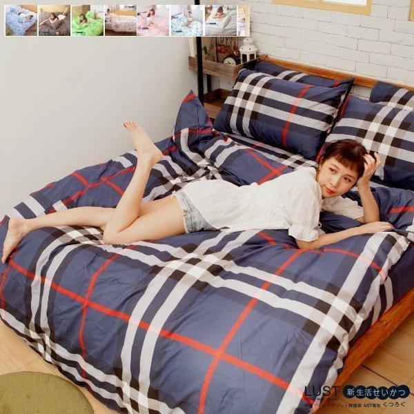 LUST寢具、20套新品挑選 【新生活eazy系列】雙人薄被套6x7尺、台灣製、