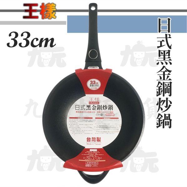 【九元生活百貨】王樣 日式黑金鋼炒鍋/33cm 不沾鍋 台灣製造