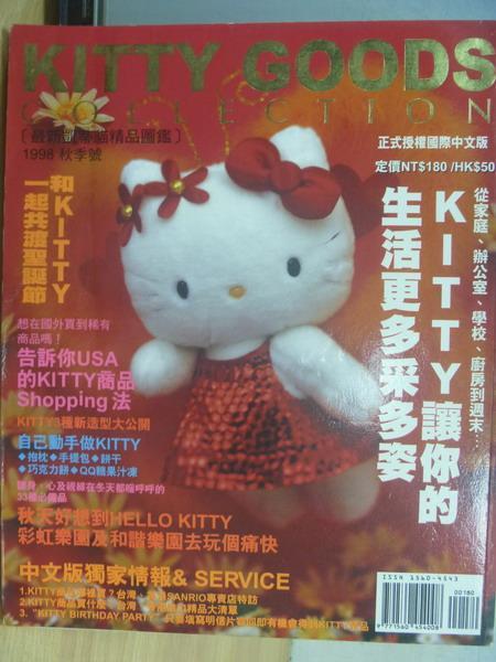【書寶二手書T2/雜誌期刊_ZHR】KITTY GOODS_1998年秋_KITTY讓你的生活更多采多姿等