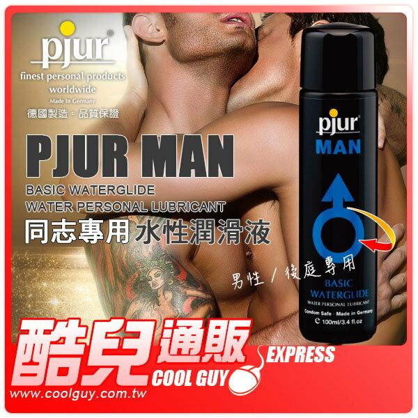 德國 PJUR 同志專用水性潤滑液 PJUR MAN Basic Waterglide Water Personal Lubricant 100ml 德國製造