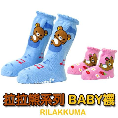 拉拉熊 系列 baby寶寶襪 RILAKKUMA 男女適用 台灣製 唐企