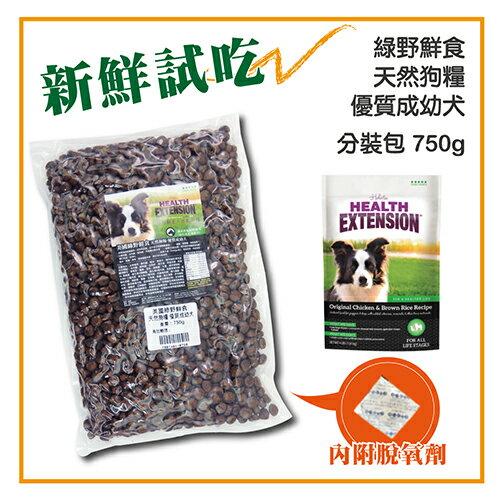 綠野鮮食 天然狗糧 成幼犬 大顆粒 ~分裝包750g 可超取  T001A01~0750