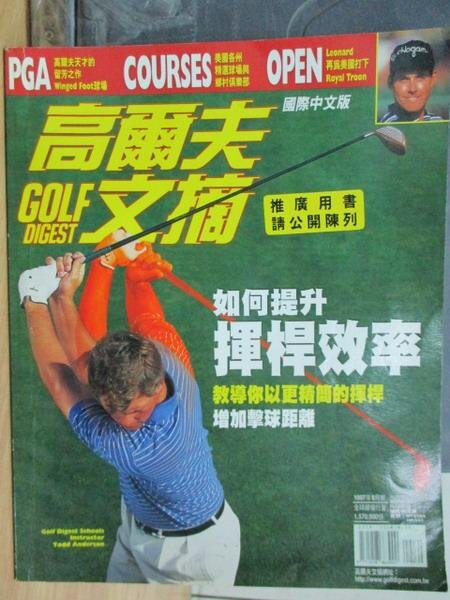 【書寶二手書T7/雜誌期刊_XAP】高爾夫文摘_1997年8月_如何提升揮杆效率等