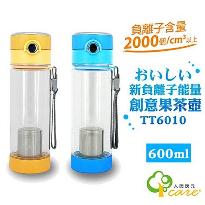 人因康元新負離子能量創意果茶壺 600ml TT6010 負離子含量平均2000個/立方公分以上/不含雙酚A/瓶口按壓彈跳/不鏽鋼濾網/水壺/水瓶