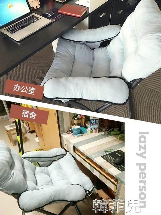 懶人沙發 創意懶人單人沙發椅休閒折疊宿舍電腦椅家用臥室現代簡約陽臺躺椅