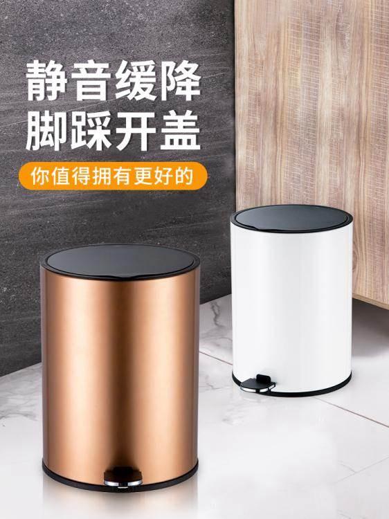 垃圾桶不銹鋼垃圾桶家用帶蓋衛生間廚房客廳創意廁所腳踏式北歐有蓋大號