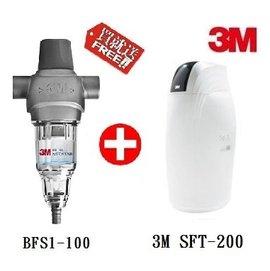 3M SFT-200 全戶式軟水系統 / 總處理量 2 噸/小時【本月加贈3M BFS1-100反洗式淨水系統一組】