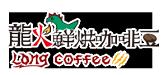 龍火鮮烘咖啡豆