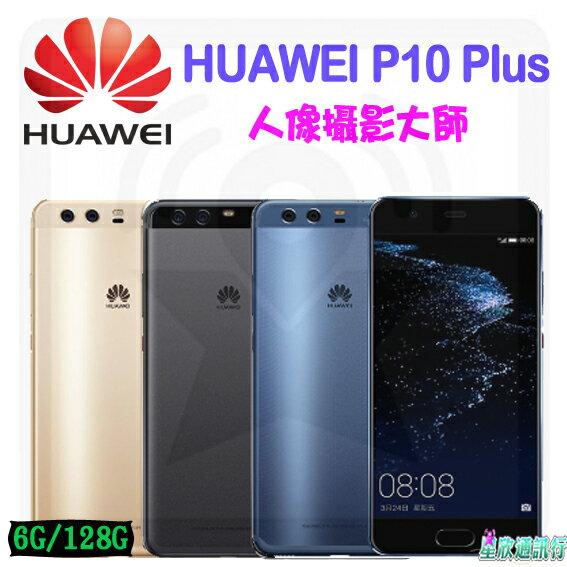 【星欣】HUAWEI P10 Plus 6G/128G 5.5吋 2000萬畫素 配備徠卡前後鏡頭 4G+3G雙卡雙待機 直購價