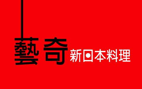 藝奇禮券/ 餐券 /新日本料理套餐乙客/ 王品系列餐券