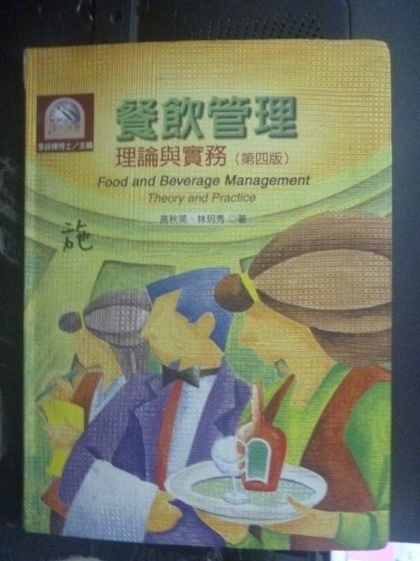 【書寶二手書T8/大學商學_ZGR】餐飲管理-理論與實務 4/e_原價500_高秋英