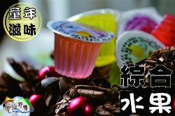 【野味食品】綜合果園(綜合水果果凍)(210g/包,12顆,580g/包,34顆)