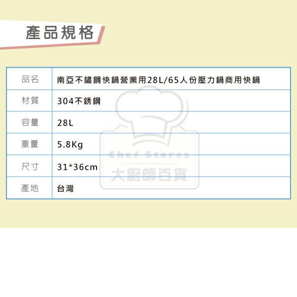 南亞不鏽鋼快鍋營業用28L / 65人份壓力鍋商用快鍋-大廚師百貨 5