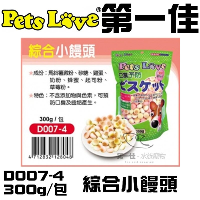 [第一佳 水族寵物] 紐西蘭Pets Love【綜合小饅頭 D007-4 300g/包】防口臭 防齒垢