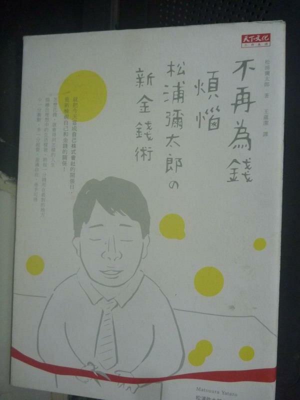 【書寶二手書T6/投資_LHL】不再為錢煩惱:松浦彌太郎的新金錢術_松浦彌太郎
