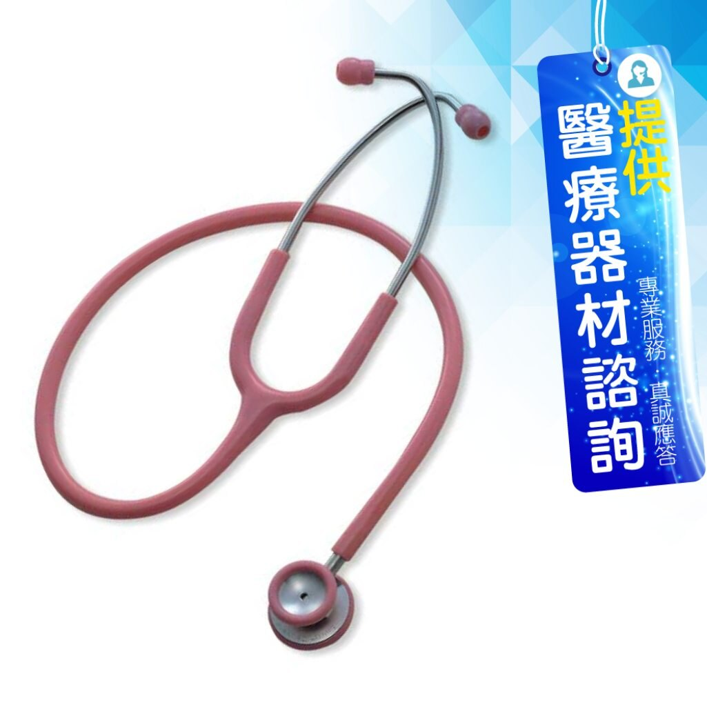 來而康 兒童嬰幼兒型 Spirit 精國聽診器 (未滅菌) CK-S606P 雙面聽診器