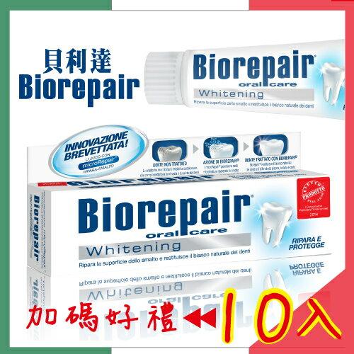亮白修護牙膏x10-75ml+『 贈 抗敏感牙膏15ml x6+刷樂牙刷x1(支) 』【貝利達】義大利原裝進口 0