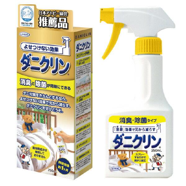 防蹣 / 除菌 / 消臭 日本植木UYEKI 黃色消臭除菌型防蹣噴液250ml - 限時優惠好康折扣