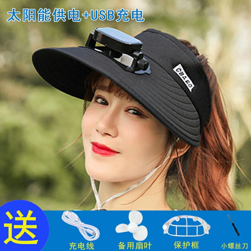 風扇帽  充電風扇帽太陽能多功能帶風扇的帽子夏季男女遮臉采茶防曬遮陽帽【MJ11035】