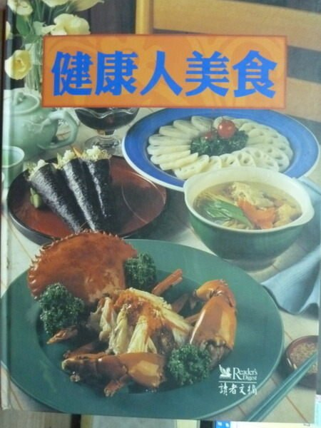 【書寶二手書T5/餐飲_PLC】健康人美食_馬偕紀念醫院營養課