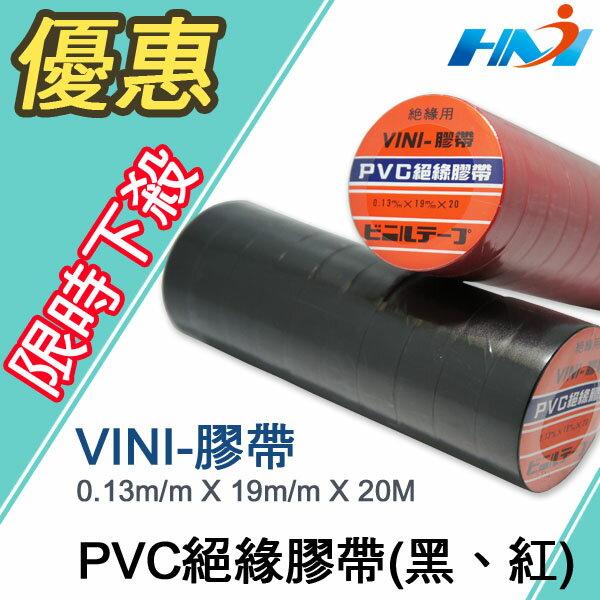 日本VINI-PVC絕緣膠布0.13mm*19mm*20y/ 絕緣用 膠帶 / VINI-TAPE 電火布 電氣膠帶 水電膠帶