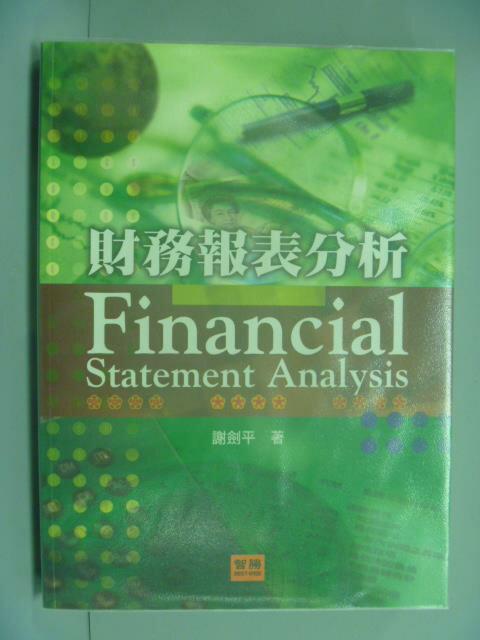 【書寶二手書T1/大學商學_WDU】財務報表分析(再版)_謝劍平