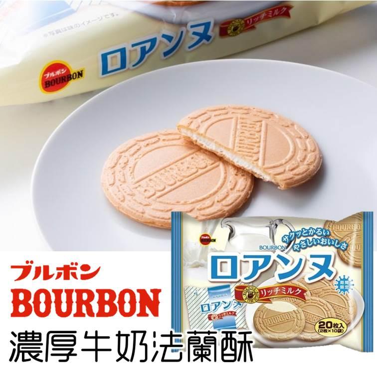 【Bourbon 北日本】濃厚牛奶法蘭酥 20枚入 142g ロアンヌリッチミルク  日本進口餅乾 3.18-4 / 7店休 暫停出貨 0