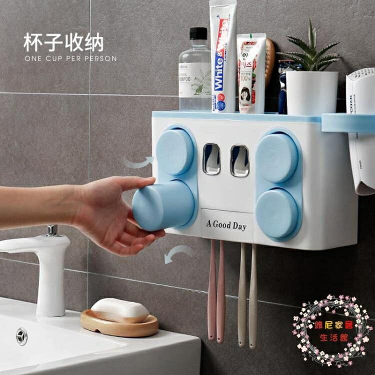 牙刷置物架免打孔自動擠壓牙膏器多功能創意收納牙具座套裝壁掛式【限時八折】