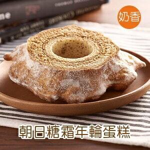 【MORI。守】朝日糖霜年輪蛋糕(奶香), 榮獲新北十大好禮, 酥脆的外皮與富含嚼勁的蛋糕口感, 媒體部落客強力推薦~