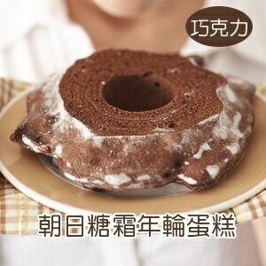 【MORI。守】朝日糖霜年輪蛋糕(巧克力)