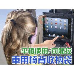 ORG《SG0220》升級款平板用~汽車 車用 車載 椅背收納袋 收納掛袋 可觸控 平板收納 汽車用品 iPad 置物袋