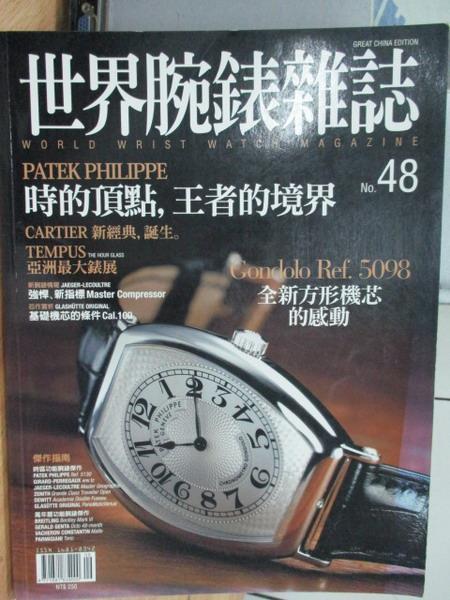 【書寶二手書T6/收藏_YJP】世界腕錶雜誌_48期_時的頂點王者的境界等