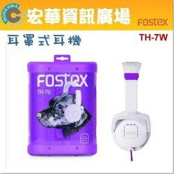 FOSTEX TH-7W 耳罩式耳機