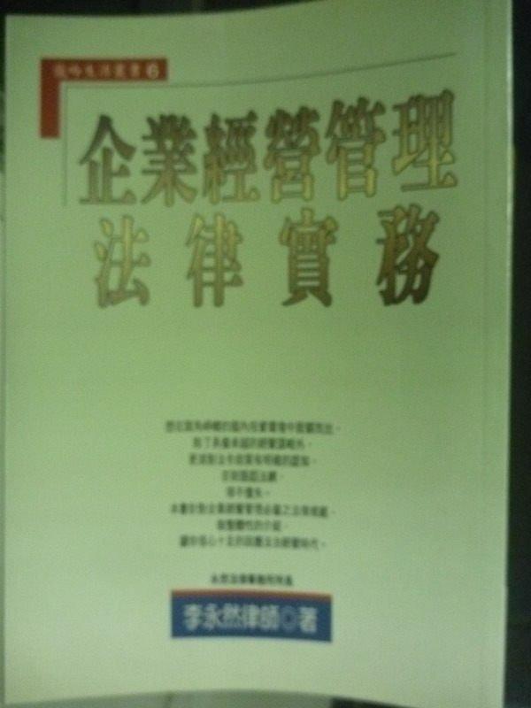 【書寶二手書T2/法律_IDO】企業經營管理法律實務_李永然