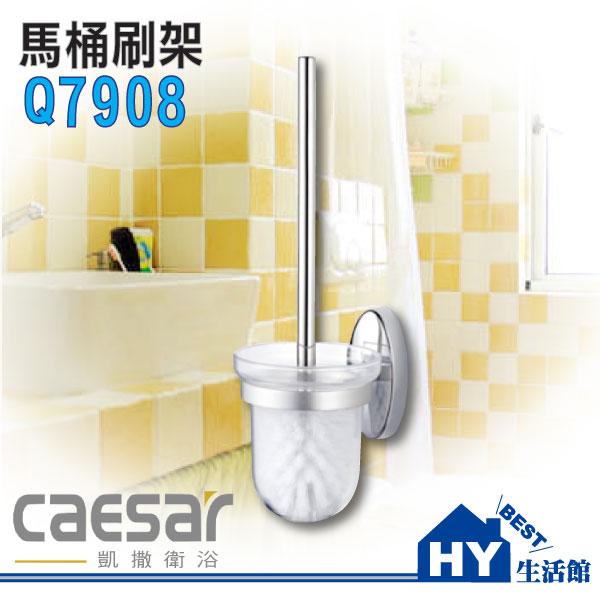 凱撒 夢幻系列浴室配件 Q7908 馬桶刷架《HY生活館》水電材料專賣店