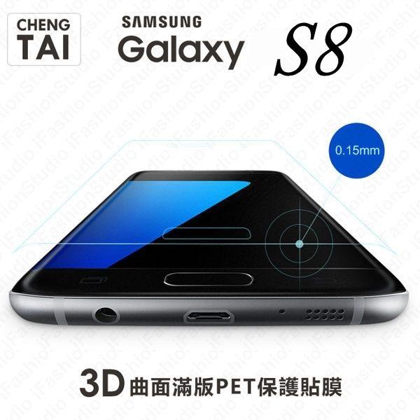 【愛瘋潮】99免運SAMSUNGGalaxyS8螢幕保護貼軟膜美曲膜
