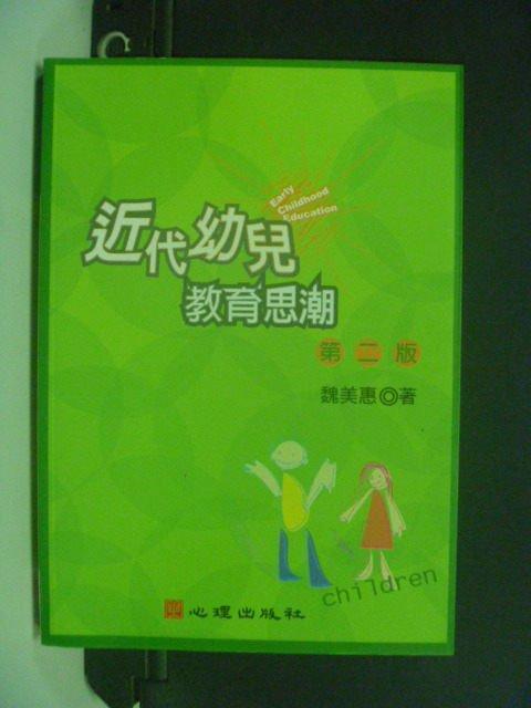 【書寶二手書T8/大學教育_JDW】近代幼兒教育思潮 (第2版)_魏美惠