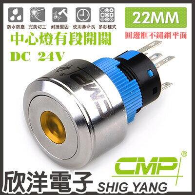 ※欣洋電子※22mm不鏽鋼金屬圓邊框平面中心燈有段開關DC24VSH2202B-24V藍、綠、紅、白、橙五色光自由選購CMP西普