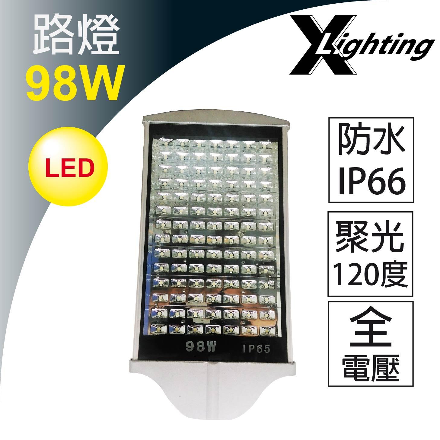 LED 路燈 98W 白光 防水3年保固 EXPC X-LIGHTING (50W 100W 150W )