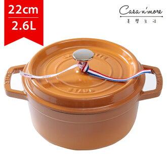 Staub 圓形鑄鐵鍋 湯鍋 燉鍋 炒鍋 22cm 2.6L 芥末黃 法國製