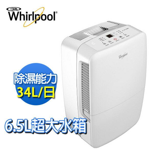 【福利品】Whirlpool惠而浦34公升WDEE70W節能除濕機
