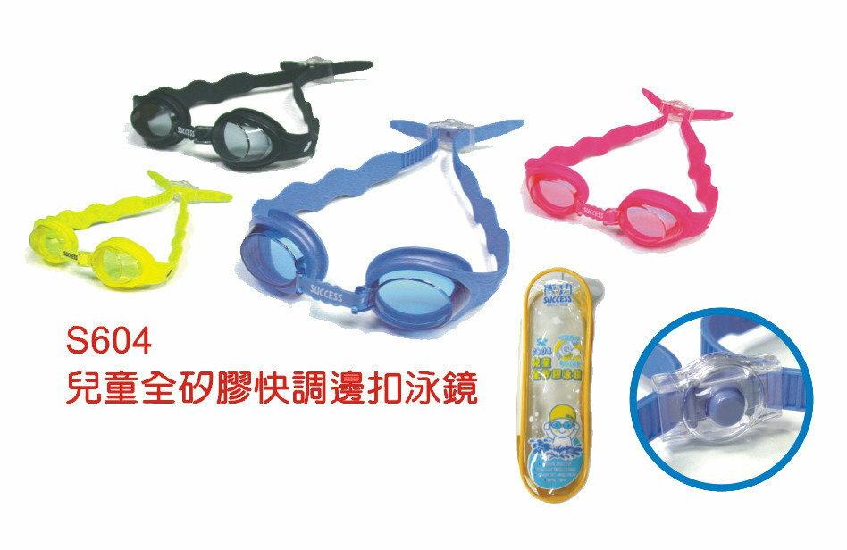 成功 S604 兒童全矽膠泳鏡 (附多用途泳鏡袋)