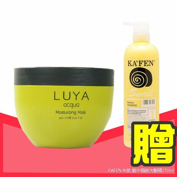 【買一送一】LUYA 絲柔護髮膜300ml 贈KAFEN 卡氛蝸牛極緻洗髮精250ml《BELLE 倍莉小舖》