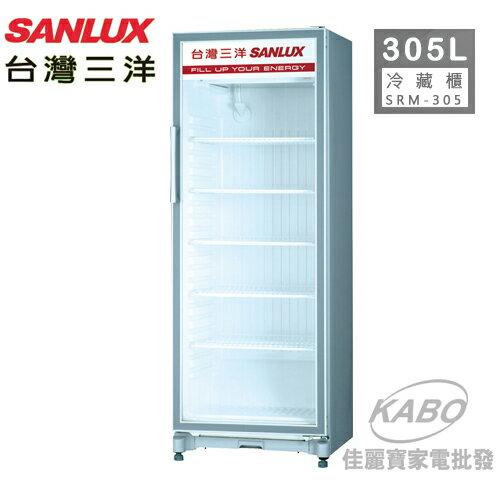 <br/><br/>  【佳麗寶】-(台灣三洋SANLUX)SRM-305直立式冷藏櫃-305L<br/><br/>