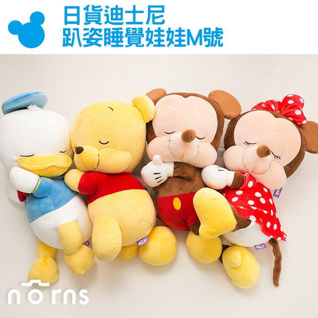 Norns【日貨迪士尼趴姿睡覺娃娃M號】日本 側躺 趴睡 米奇米妮小熊維尼唐老鴨