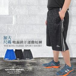 加大尺碼台灣製吸濕排汗運動短褲 機能布料運動褲 大尺寸有口袋籃球褲 排汗速乾休閒短褲 全腰圍鬆緊帶五分褲 BIG&TALL SPORTS SHORTS 黑色短褲 (310-0599-09)寶藍色、(310-0599-21)黑色 、(310-0599-22)深灰色 4L 5L (腰圍:38~50英吋) [實體店面保障] sun-e