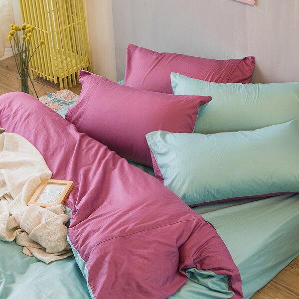 床包兩用被套組雙人特大-100%精梳棉【撞色系列-水水綠】含兩件枕套,經典素色,台灣製,戀家小舖