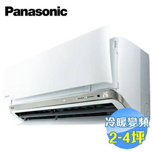 國際 Panasonic PX系列冷暖變頻一對一分離式冷氣 CS-PX22BA2 / CU-PX22BHA2